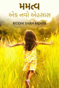 Mamtva ... a new feeling .. by Riddhi Shah Mehta in Gujarati