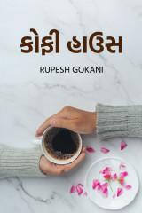કોફી હાઉસ દ્વારા Rupesh Gokani in Gujarati