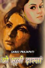 वो भूली दास्तां द्वारा  Saroj Prajapati in Hindi