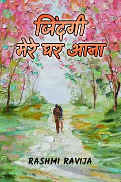 Jindagi mere ghar aana - 21 by Rashmi Ravija in Hindi