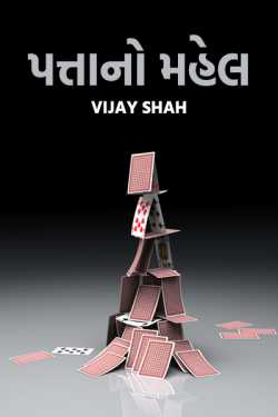 Pattano Mahel - 14 by Vijay Shah in Gujarati