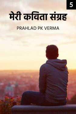 kavita - 5 by Prahlad Pk Verma in Hindi