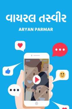 Viral Tasvir - 17 - last part by આર્યન in Gujarati