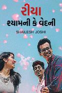 રીયા - શ્યામ ની કે વેદની 3 મિત્રોની દ્રિકોણીય પ્રણયકથા - 14 by Shailesh Joshi in Gujarati