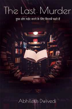 The Last Murder - 9 by Abhilekh Dwivedi in Hindi