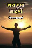 हारा हुआ आदमी(भाग12) by किशनलाल शर्मा in Hindi