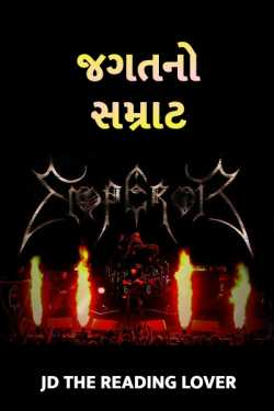 Emporer of the world - 23 by JD The Reading Lover in Gujarati