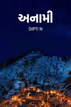 Anonymous - 2 by Dipti N in Gujarati