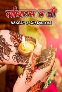 सौभाग्य व ती! - 23 by Nagesh S Shewalkar in Marathi