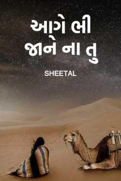 Aage bhi jaane na tu - 6 by Sheetal in Gujarati