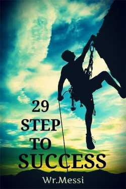 29 Step To Success - 9 by ᴡʀ.ᴍᴇꜱꜱɪ in Hindi