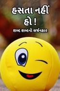 શબ્દ શબ્દનો સર્જનહાર દ્વારા હસતા નહીં હો! - ભાગ ૬ ગુજરાતીમાં