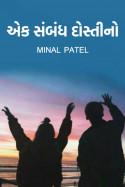 Minal Patel દ્વારા એક સંબંધ દોસ્તીનો - 6 - છેલ્લો ભાગ ગુજરાતીમાં