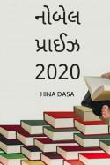 HINA DASA દ્વારા નોબેલ પ્રાઈઝ 2020 ગુજરાતીમાં