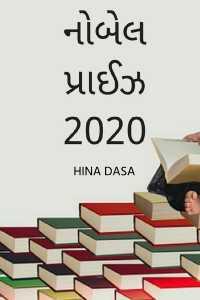 નોબેલ પ્રાઈઝ 2020