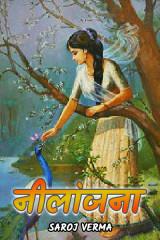 नीलांजना by Saroj Verma in Hindi