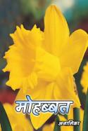 अनामिका द्वारा लिखित  मोहब्बत बुक Hindi में प्रकाशित