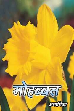 love by अनामिका in Hindi