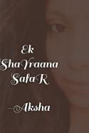 एक शायराना सफ़र by Aksha in Hindi