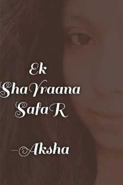 Ek ShaYraana Safar... by Aksha in Hindi
