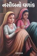 નસીબ નો વળાંક - 15 by Krisha in Gujarati