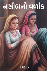 નસીબ નો વળાંક by Krisha in Gujarati