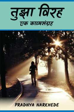 Tujha Virah - A Collection of Poems - Part 1 by Pradnya Narkhede in Marathi