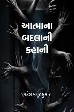 Part 1 of the story of the revenge of the soul by પટેલ મયુર કુમાર in Gujarati