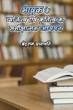 bhavuk ji kde sahity ka samikshatmak adhyyan by बेदराम प्रजापति