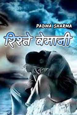 rishte bemani by padma sharma in Hindi