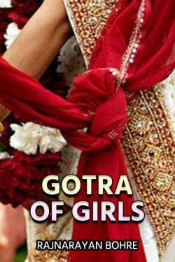Gotra of girls by Rajnarayan Bohre in English