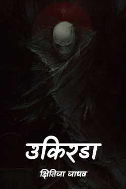 Ukirda by क्षितिजा जाधव in Marathi