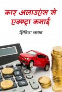 कार अलाउएंस से एक्स्ट्रा  कमाई by S Sinha in Hindi