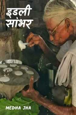 Idli Sambhar by Medha Jha in Hindi