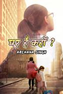 Archana Singh द्वारा लिखित  घर है कहाॅं ? बुक Hindi में प्रकाशित