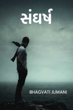Conflict: ... Part 2 by Bhagvati Jumani in Gujarati