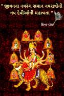 Shikha Patel દ્વારા જીવનના નવરંગ સમાન નવરાત્રીની નવ દેવીઓની મહત્વતા ગુજરાતીમાં