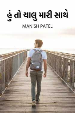 I continue with myself by Manish Patel in Gujarati
