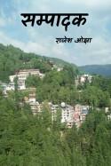 राजेश ओझा द्वारा लिखित  सम्पादक बुक Hindi में प्रकाशित