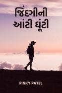 જિંદગી ની આંટી ઘૂંટી - ભાગ-11 by Pinky Patel in Gujarati