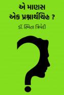 એ માણસ એક પ્રશ્નાર્થચિહ્ન??? - ડૉ. સ્મિતા ત્રિવેદી by Smita Trivedi in Gujarati