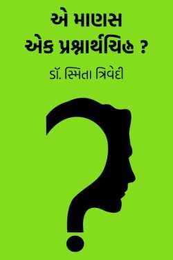E Manas ek Prashnarthchihn - Dr. Smita Trivedi by Smita Trivedi in Gujarati