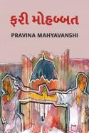 ફરી મોહબ્બત - 31 - અંતિમ ભાગ by Pravina Mahyavanshi in Gujarati