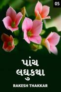 પાંચ લઘુકથા - 5 by Rakesh Thakkar in Gujarati