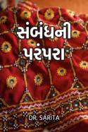 સંબંધનીપરંપરા - 2 by Dr.Sarita in Gujarati