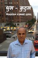 Prabodh Kumar Govil द्वारा लिखित  धुस - कुटुस बुक Hindi में प्रकाशित