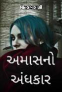 અમાસનો અંધકાર - 4 by શિતલ માલાણી in Gujarati