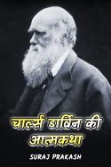 Suraj Prakash द्वारा लिखित  चार्ल्स डार्विन की आत्मकथा - 3 बुक Hindi में प्रकाशित