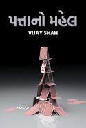 પત્તાનો મહેલ - 15 by Vijay Shah in Gujarati