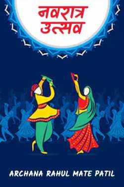 Navratri festival by Archana Rahul Mate Patil in Marathi
